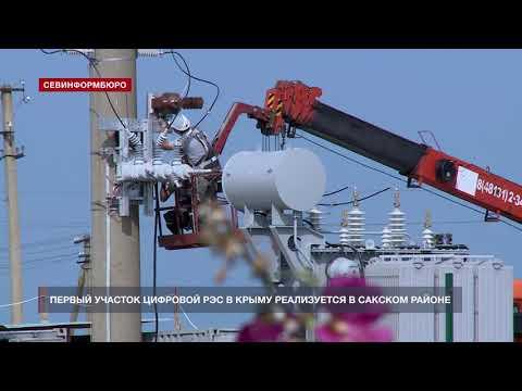 НТС Севастополь: EnergyNet запускает в Крыму первый участок умной сети