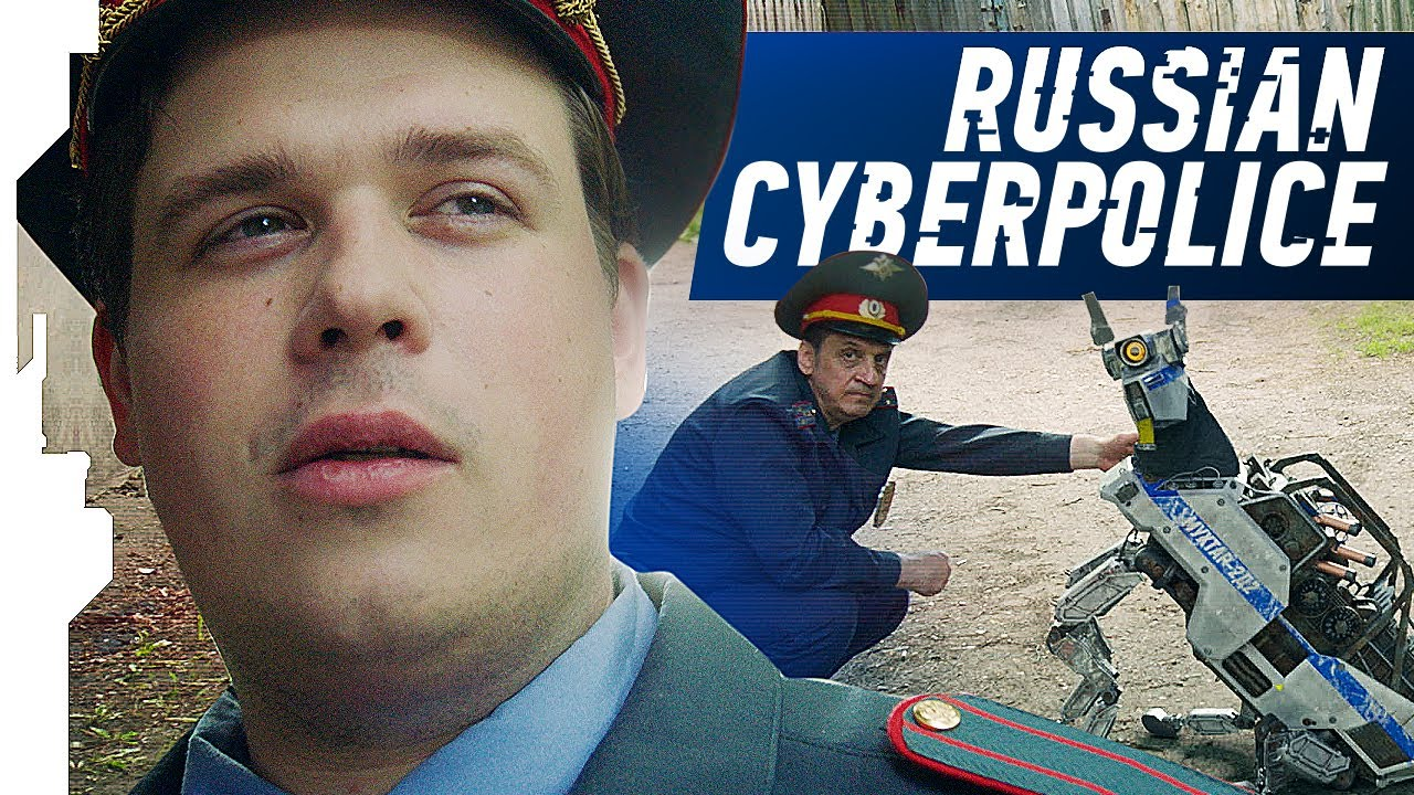 RUSSIAN CYBERPOLICE // РУССКАЯ КИБЕРМИЛИЦИЯ