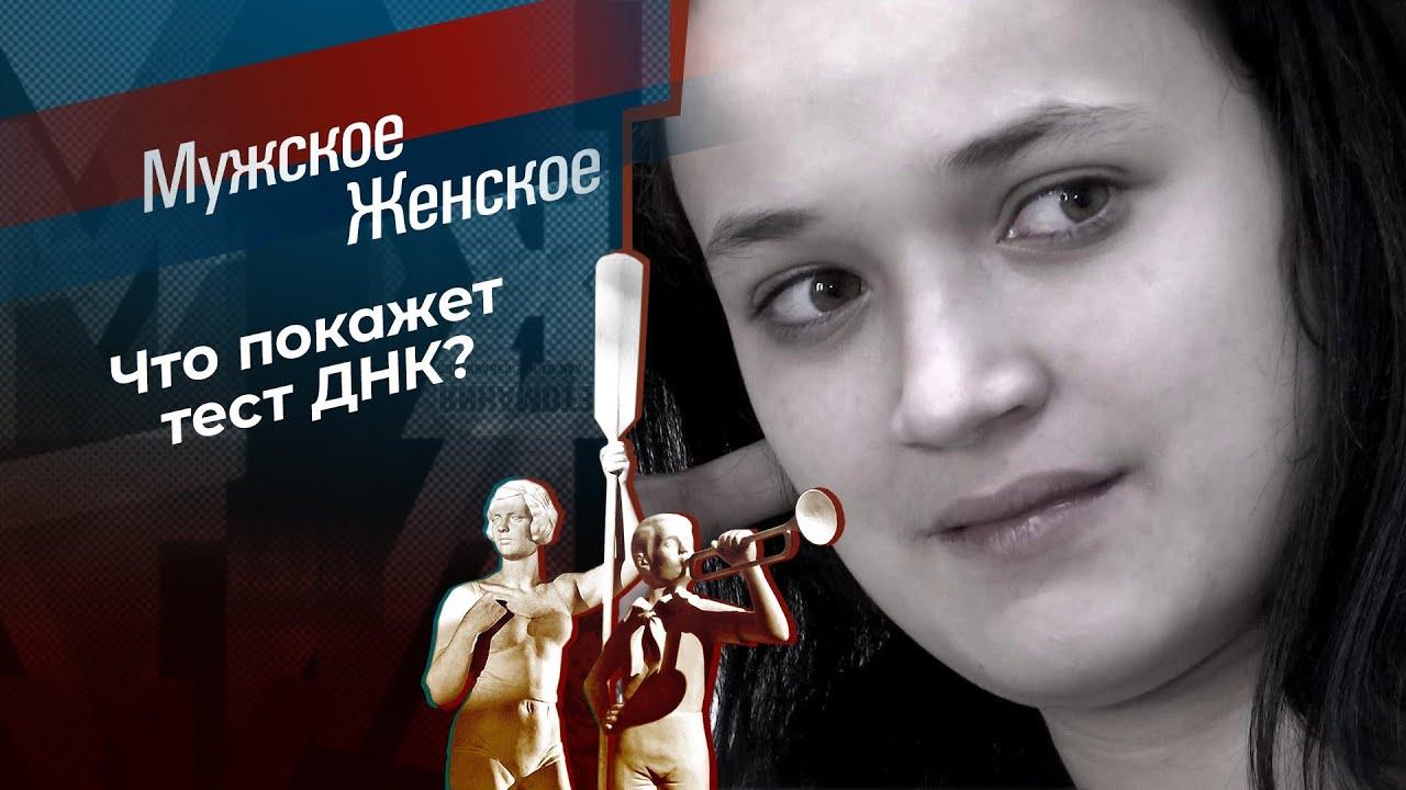 Мужское Женское. Выпуск от 07.07.2021 Дети Вальтера?