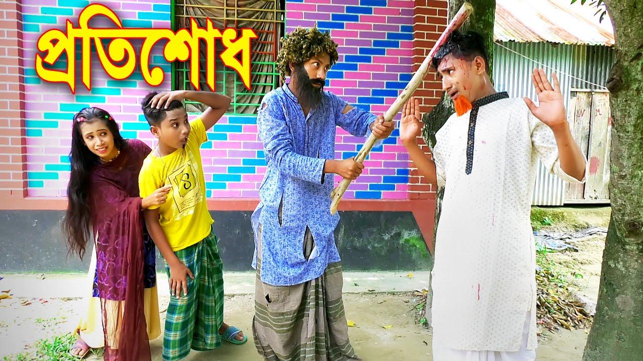প্রতিশোধ | নতুন নাটক | Protishode | জুনিয়র মুভি | Junior New Natok | Junior Films