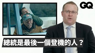 當特勤捨命也要為總統「擋子彈」?Former Secret Service Agent Reviews Presidential Films|經典電影大解密|GQ Taiwan