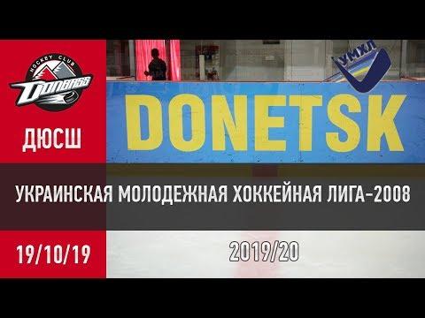 HC Donbass: U13 УМХЛ   «Донбасс 2008» - «Льдинка»