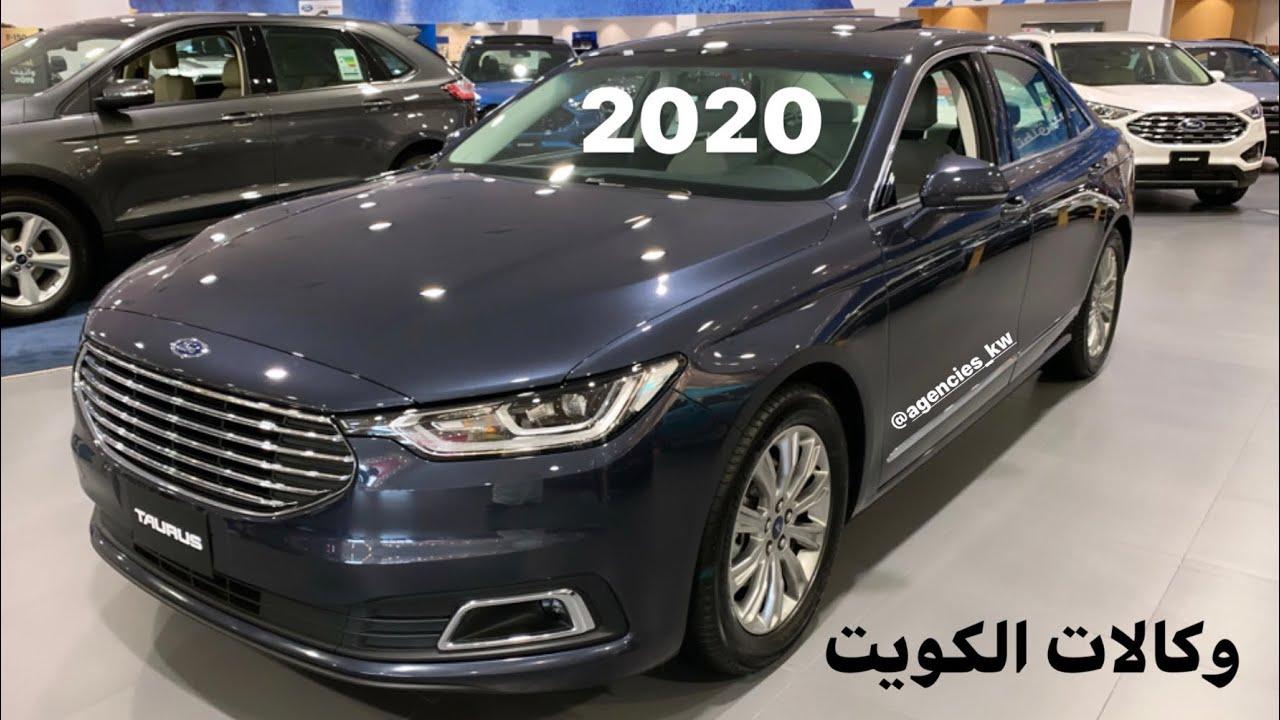 فورد توروس 2020 الكويت الجديدة كليا الدرجة الثانية وستاندر وارد الغانم الكويت Youtube