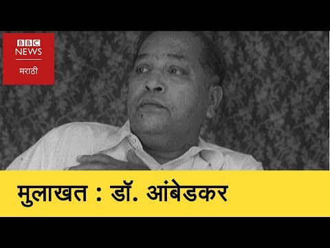 Watch BBC Exclusive Interview with Dr. Babasaheb Ambedkar