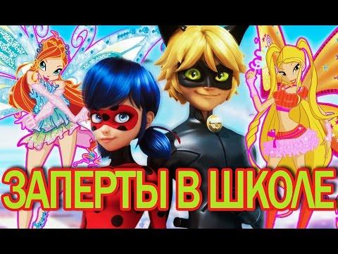 Леди Баг и Супер Кот заперты в школе фей ВИНКС! Мультики про фей. Игры Леди Баг и Винкс.
