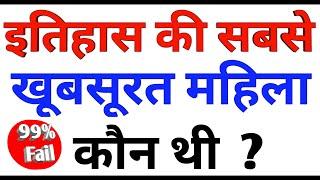 GK के 35 मजेदार सवाल जो आप शायद ही जानते होंगे Interesting Videos    GK in hindi #Gk #interestinggk
