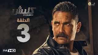 مسلسل كلبش - الحلقة 3 الثالثة - بطولة امير كرارة -  Kalabsh Series Episode 03