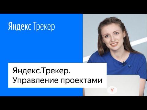Яндекс.Трекер. Управление проектами