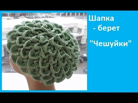 """Нарядная Шапка - БЕРЕТ """"Чешуйки"""" ,  вязание КРЮЧКОМ , Crochet Hat (шапка № 169)"""
