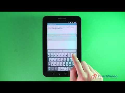Настройка электронной почты в Android