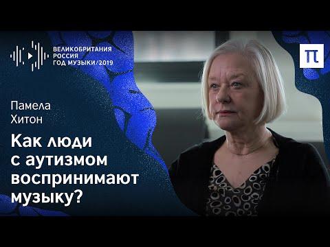 Музыка и аутизм — Памела Хитон / ПостНаука