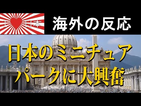 【日本大好き】日本のリアルすぎるテーマパークに海外が大興奮【海外の反応】