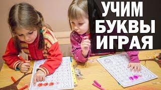 10 Способов выучить буквы. Учим буквы играя