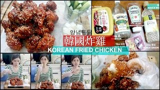【韓式炸雞做法】【Korean fried chicken recipe】【양념통닭】STEPHIE 'S COOKING