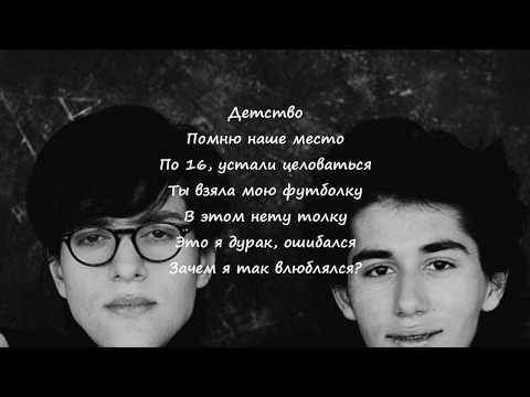 """Текст песни (lyrics) Rauf & Faik – """"Детство""""  """"déstva""""."""