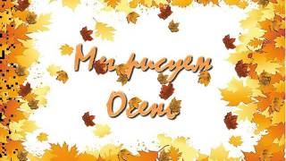 Мы рисуем осень
