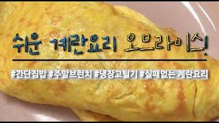 세상 쉬운 #주말브런치 #오므라이스 #10분완성 #계란…