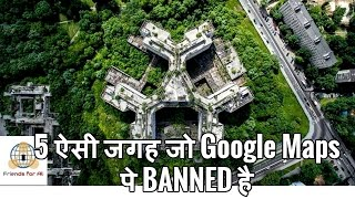 5 ऐसी जगह जो Google Maps पे BANNED है 5 Secret Places Censored on Google Earth