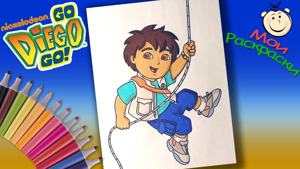 Вперед Диего Раскраски для детей Как раскрасить Диего из ...