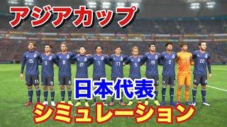 サッカー日本代表次戦シミュレーション アジアカップ 日本VSオマーン