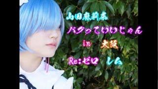まりりがRe:ゼロのレムのコスプレを再び!!