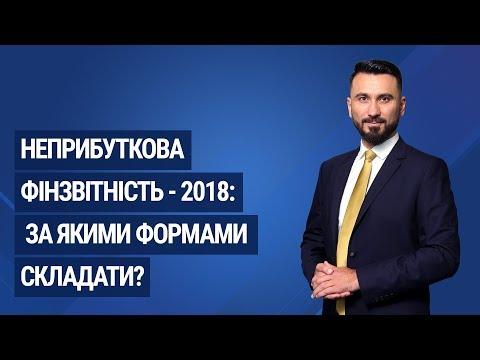 Неприбуткова фінзвітність-2018: за