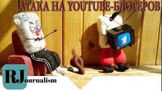 """Атака на Youtube-блогеров. А еще о Камикадзе Ди, Познере и канале """"Быть или.."""""""