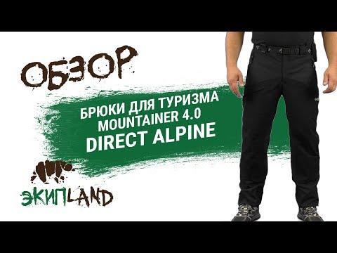 Брюки Direct Alpine MOUNTAINER 4.0