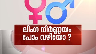 Open Forum 02/02/16 Asianet News Channel
