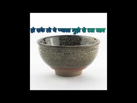Ajay chavan official lyrical video Ho sake to a pyaala mujse tal jaaye