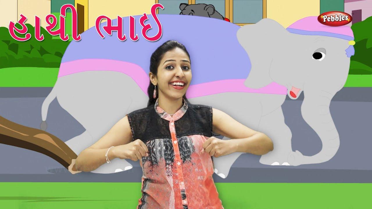Haathi Bhai Toh Jada Gujarati Rhymes For Kids With Actions  E0 Aa B9 E0 Aa Be E0 Aa A5 E0 Ab 80  E0 Aa Ad E0 Aa Be E0 Aa 88 Elephant Rhyme In Gujarati