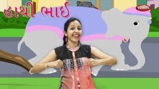 Haathi Bhai Toh Jada Gujarati Rhymes For Kids With Actions   હાથી ભાઈ   Elephant Rhyme in Gujarati