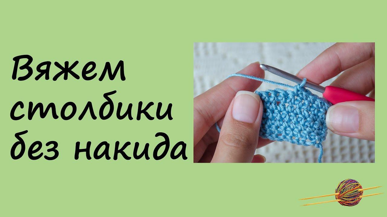 Вязание крючком для начинающих.столбик без накида крючком