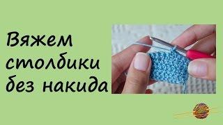 Как связать столбики без накида. Вязание крючком для начинающих. Начни вязать!