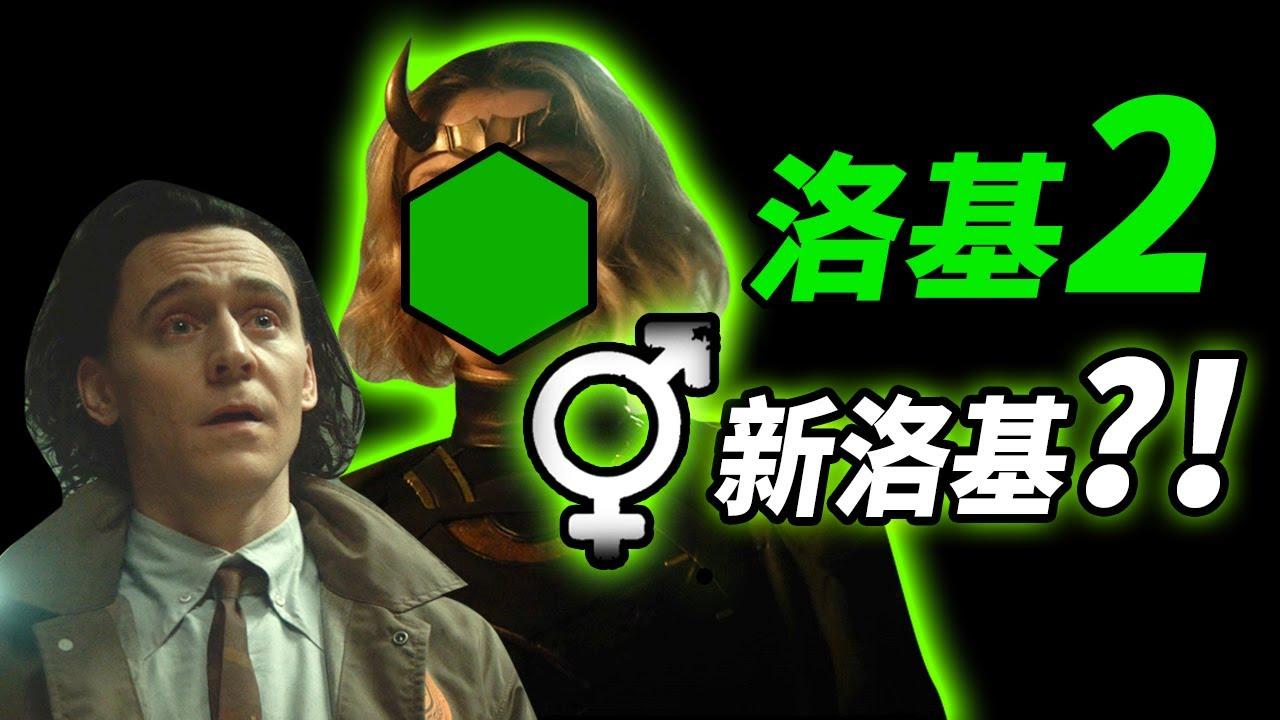 《洛基》第2集腦洞彩蛋解析!神秘洛基什麼來頭?!多元宇宙真要來了嗎?! #洛基 #女洛基