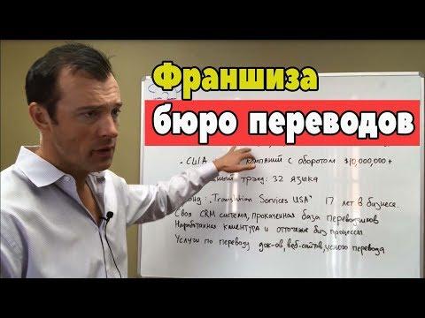 Франшиза Бюро переводов. Бизнес на переводе документов