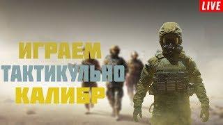 РУССКИЙ ШУТЕР ПРО НАСТОЯЩИЙ СПЕЦНАЗ! - КАЛИБР Ташим топ( калибр
