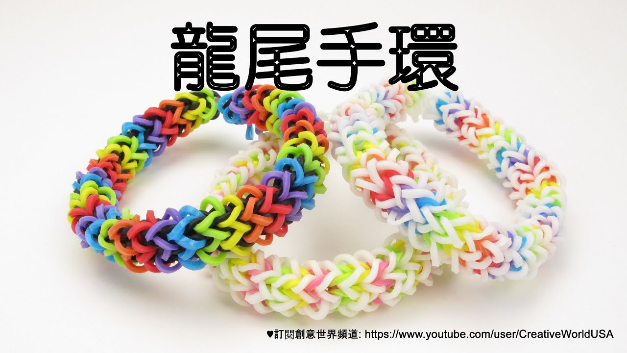 Rainbow Loom 龍尾手環 Dragon Tail Bracelet - 彩虹編織器中文教學 Chinese Tutorial - YouTube