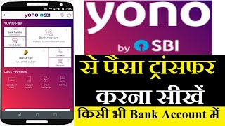 YONO SBI se paise kaise transfer kare ll How to Transfer Money from YONO SBI ll YONO SBI APP