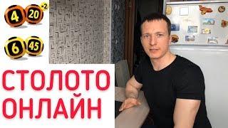 СТОЛОТО - ИГРА В ЛОТЕРЕЮ ОНЛАЙН!