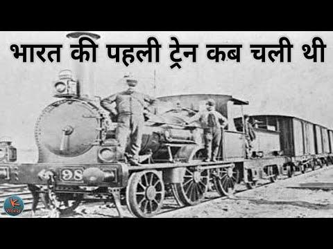 भारत की पहली ट्रेन कब चली थी || by Knowledgeworld, Knowledge World