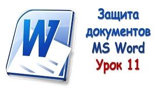 Защита документов Word. Урок 11.