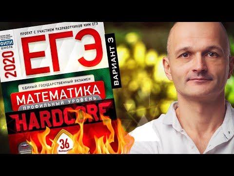 Решаем ЕГЭ 2020 Ященко Математика профильный Вариант 3 (повышенная сложность)