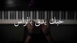 موسيقى بيانو - حبك يدق بالراس - عزف علي الدوخي