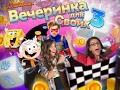 Онлайн игра Вечеринка для своих 3 mp3