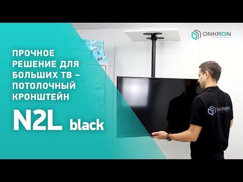 "ONKRON потолочный кронштейн для телевизора N2L 32""-70"" потолочный телескопический, чёрный N2L"