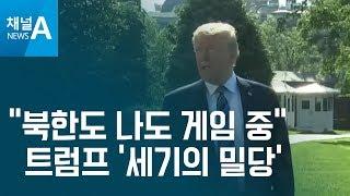 """[뉴스분석]세기의 '밀당'…트럼프 """"北도 나도 게임"""" thumbnail"""