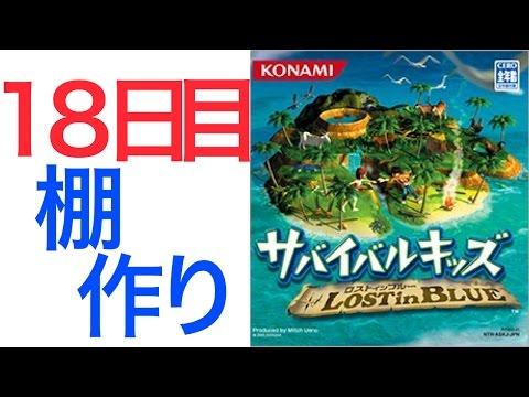 【18日目】棚作りと動物狩り!【サバイバルキッズ Lost in Blue】