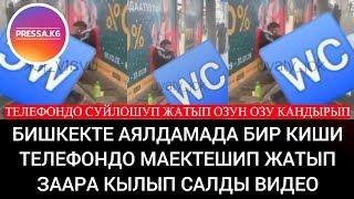 Бишкекте аялдамада бир киши телефондо маектешип жатып, заара кылып салды (видео)