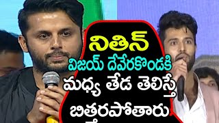 Difference Between Nithin and Vijay Devarakonda Will SHOCK You! | Celebrity Updates | News Mantra